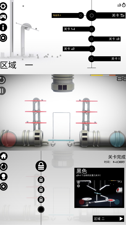 引导装置优化版截图1