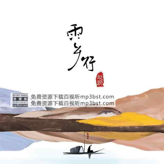 赵照 - 《雨乡行 EP》[FLAC]