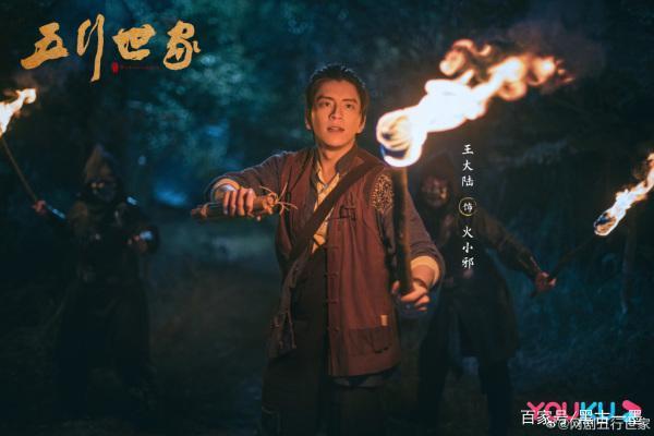 五行世家百度云网盘【HD1080p】高清国语