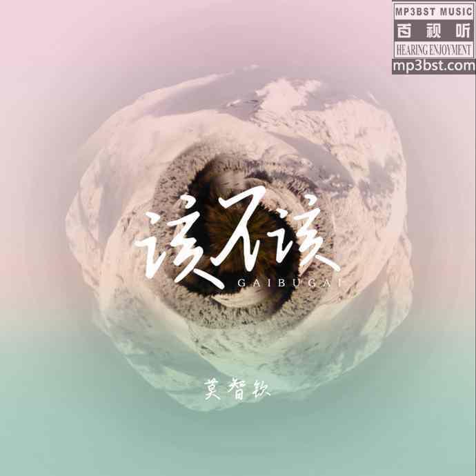 莫智钦 - 该不该_无损单曲[WAV+MP3]