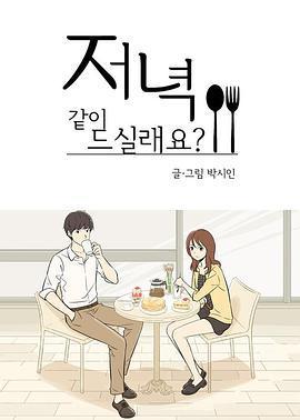 一起吃晚餐嗎