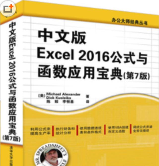 中文版Excel 2016公式与函数应用宝典(第7版) 中文pdf扫描版