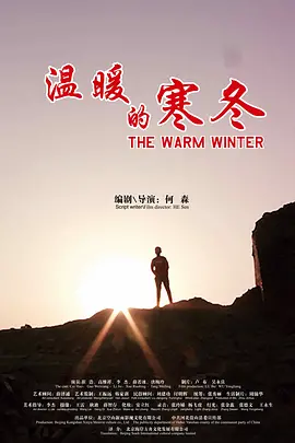 溫暖的寒冬