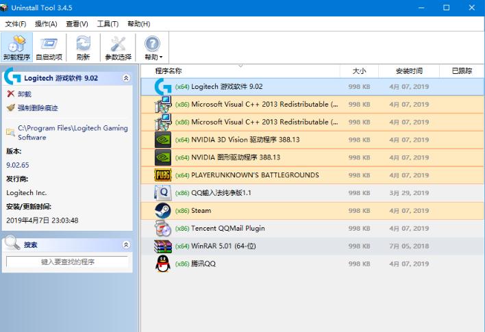 Uninstall Tool卸載軟件v3.4.5下載