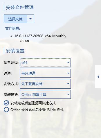 全套Office办公软件一键安装激活--office下载