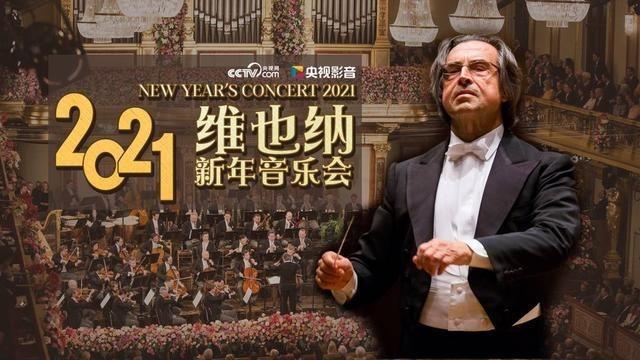 2021维也纳新年音乐会