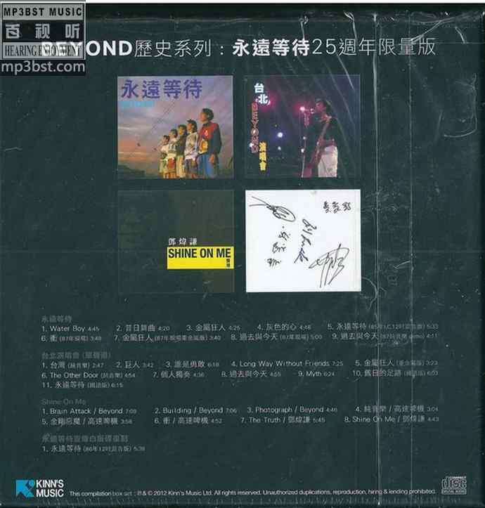 BEYOND_-_《永远等待25周年限量版_5CD》香港盒装版[WAV](mp3bst.com)