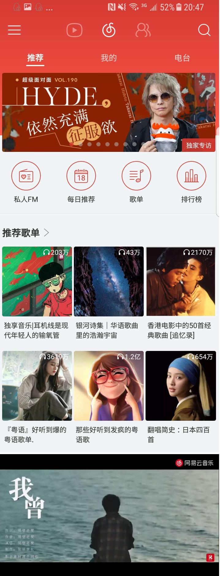 网易云音乐黑椒VIP破解版安卓版下载v5.4.1