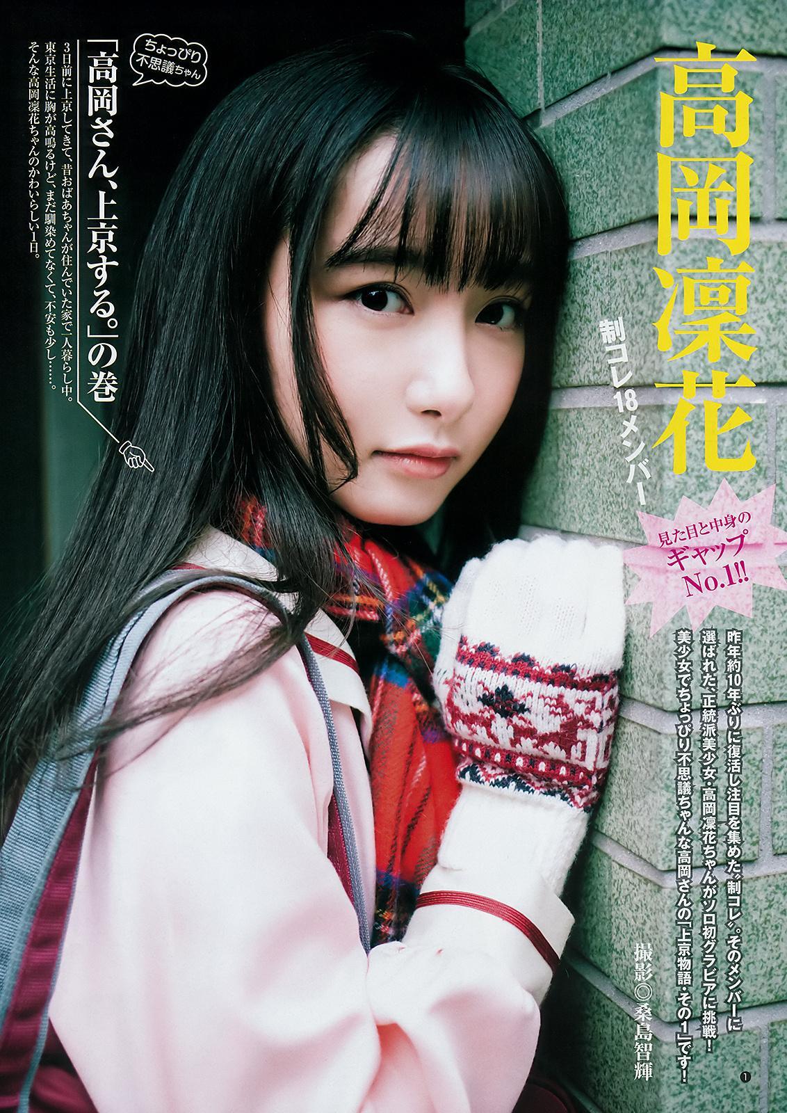 2019 No.10 (来栖りん 高冈凛花 他)#Young Jump