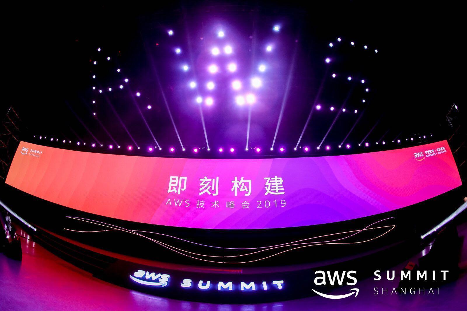 AWS技术峰会主会场