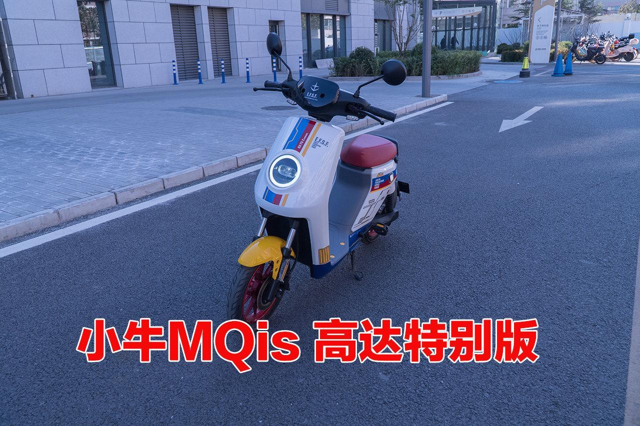 小牛电动 高达 RX-78-2 MQis 高达特别版