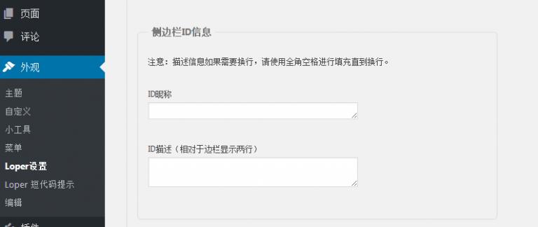 WordPress收费主题:loper V1.3.1-高岸姬
