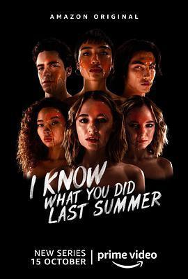 我知道你去年夏天干了什么海报