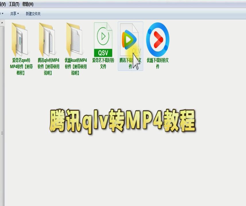 腾讯qlv转MP4软件+使用教程_完美转换MP4 的图片第1张