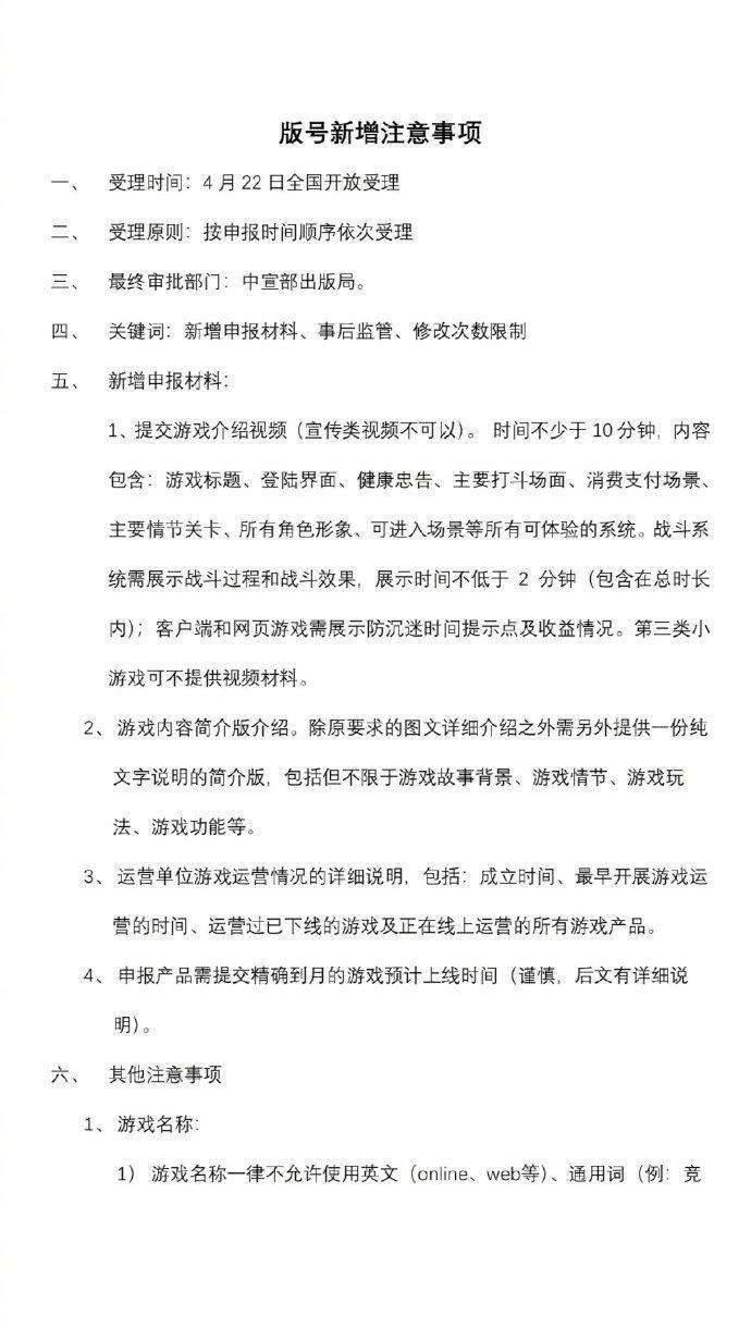 国家新闻出版广电总局游戏版号新规,道具抽取概率必须精确到抽几次能中。