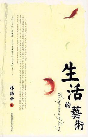 《生活的藝術》   林語堂作品     txt+mobi+epub+pdf電子書下載