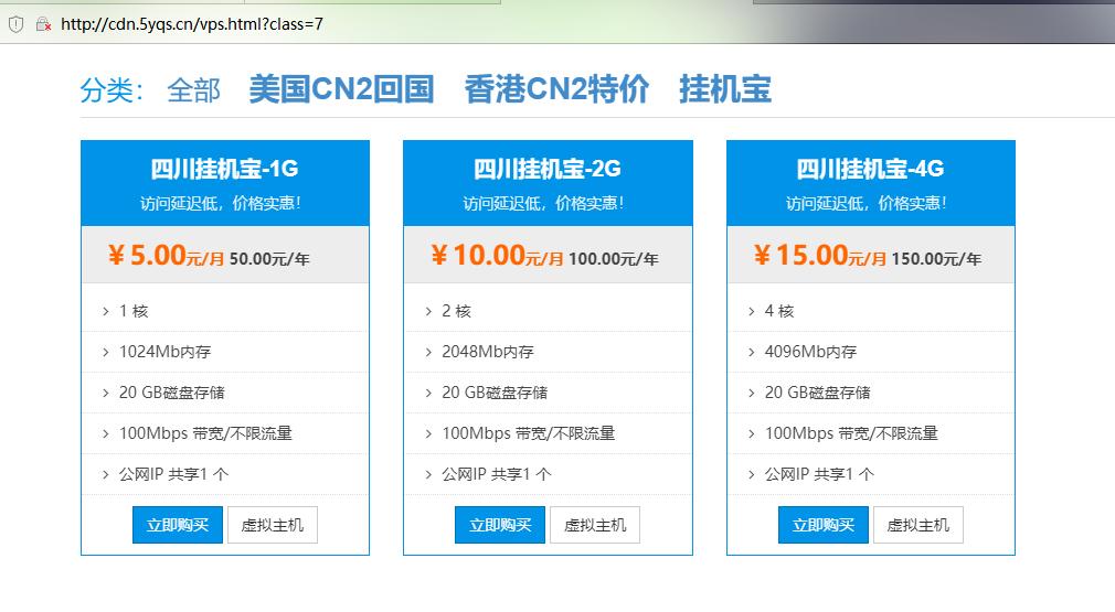 第五主机(cdn.fivehost.cn)开通挂机宝业务