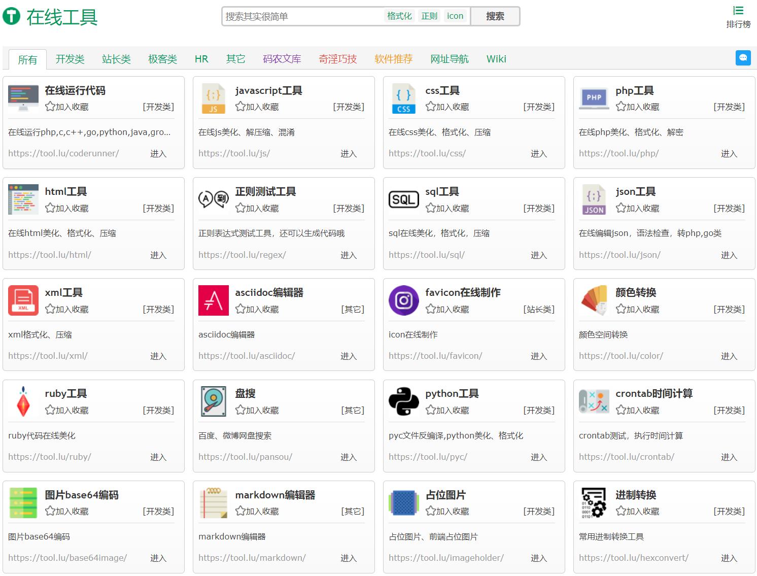 强大的IT在线工具网站 tool.lu