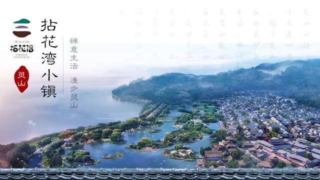 【无锡】灵山小镇·拈花湾成人票(提前一天预定,直接刷身份证入园)