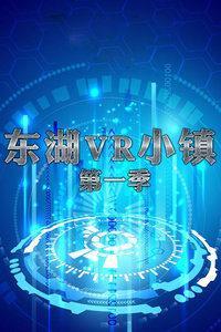 东湖VR小镇第一季