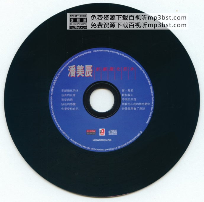 潘美辰 - 《拒绝融化的冰 限量复黑版》[WAV]