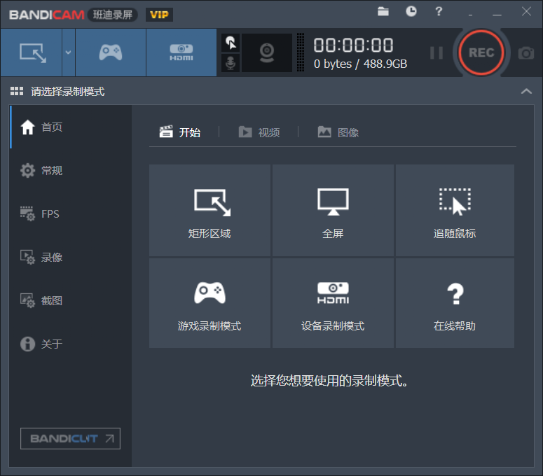 6022c94a3ffa7d37b35e5490 班迪录屏软件免VIP版