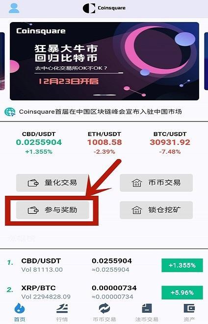 Coinsquare:每天零撸6-18元,每天登陆随机空投CBD-爱首码网