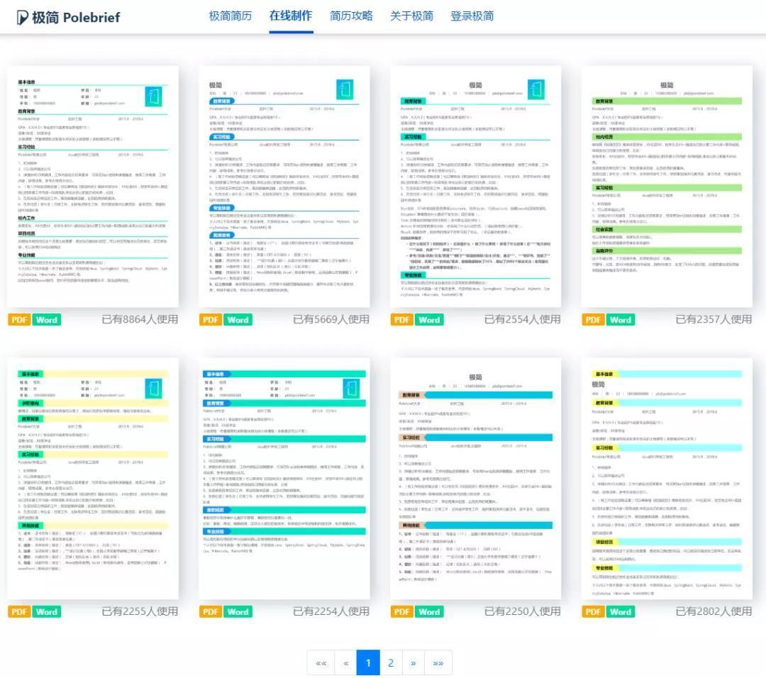 5ff352f53ffa7d37b35a3c59 三个涉及PPT、简历模板以及PDF转换工具网站
