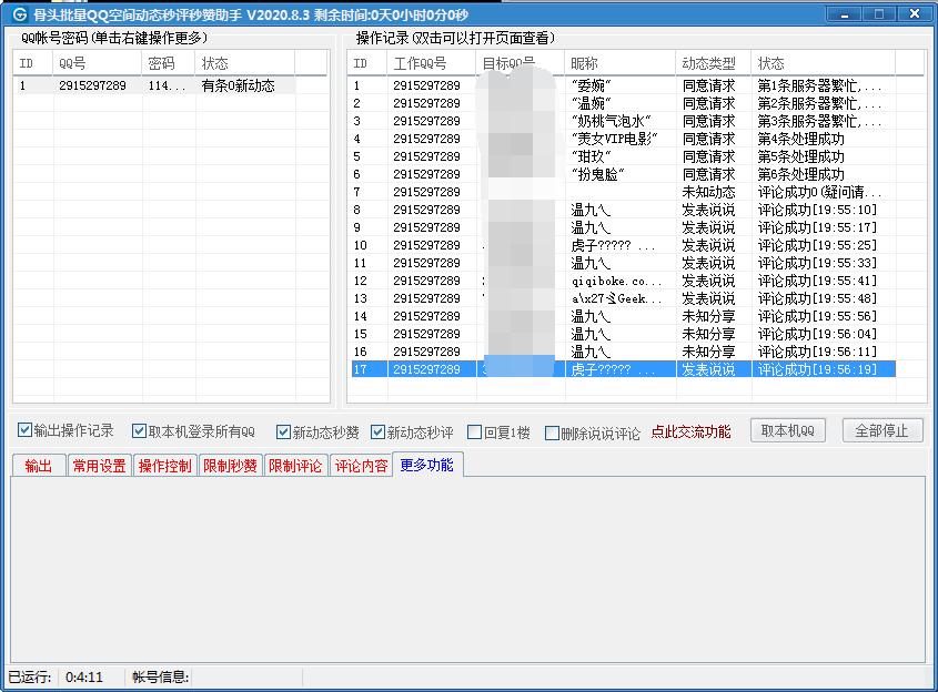 骨头批量QQ空间动态秒评秒赞助手V2020.8.3破解版