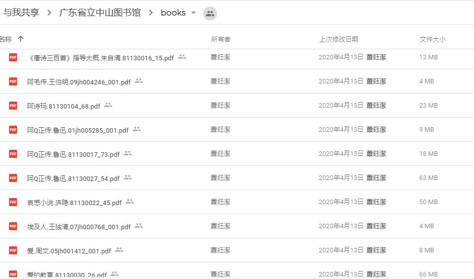 广东省立中山图书馆 电子书下载