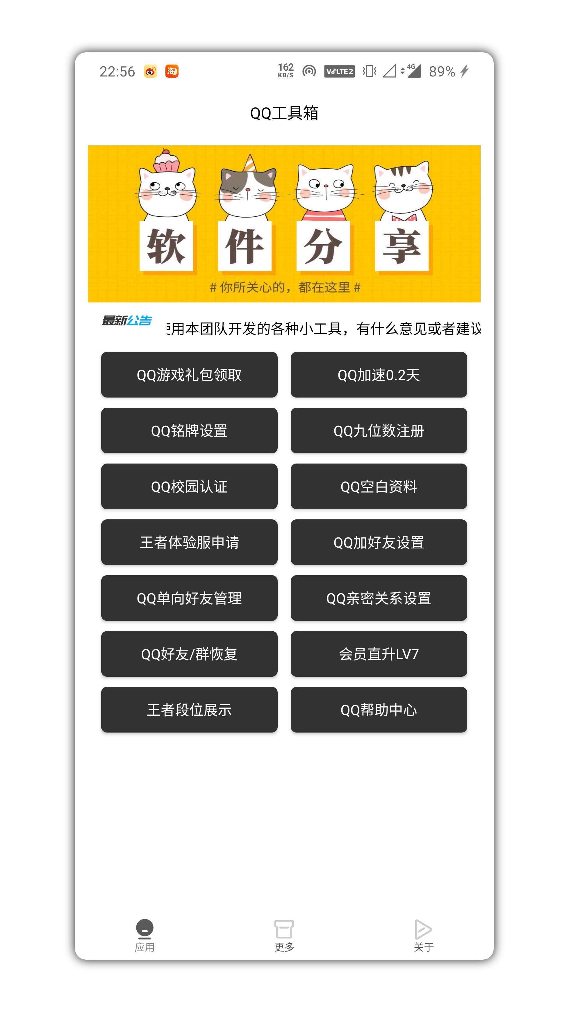 QQ工具箱截图1