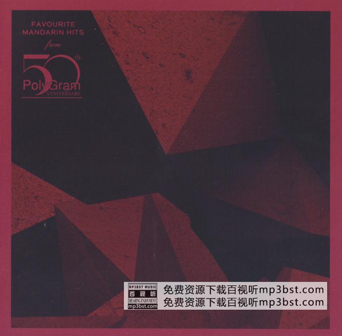 群星_-_《宝丽金50周年_国语篇 3CD》限定盘_低速原抓[WAV]