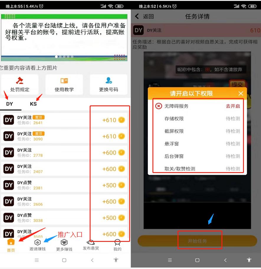 易帮:类似刷乐,app自带全自动挂机抖音、快手评论点赞赚钱。插图2