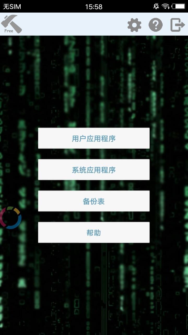 黑客应用数据app v1.9.10安卓版下载