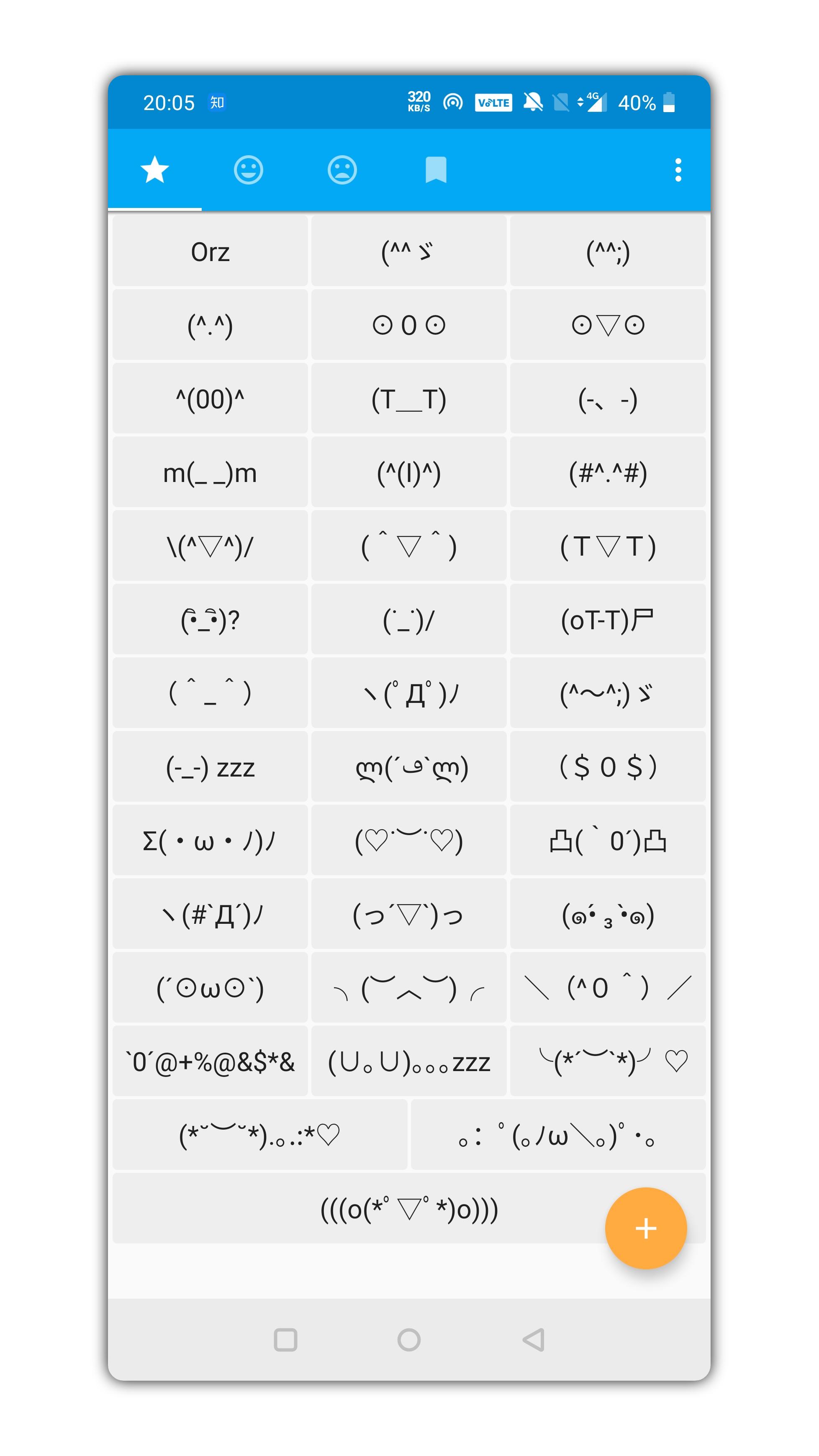表情符号优化版截图1