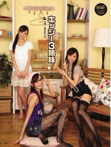 希志爱野三姐妹一人分饰三角色,演绎不同人生 雨后故事 第1张