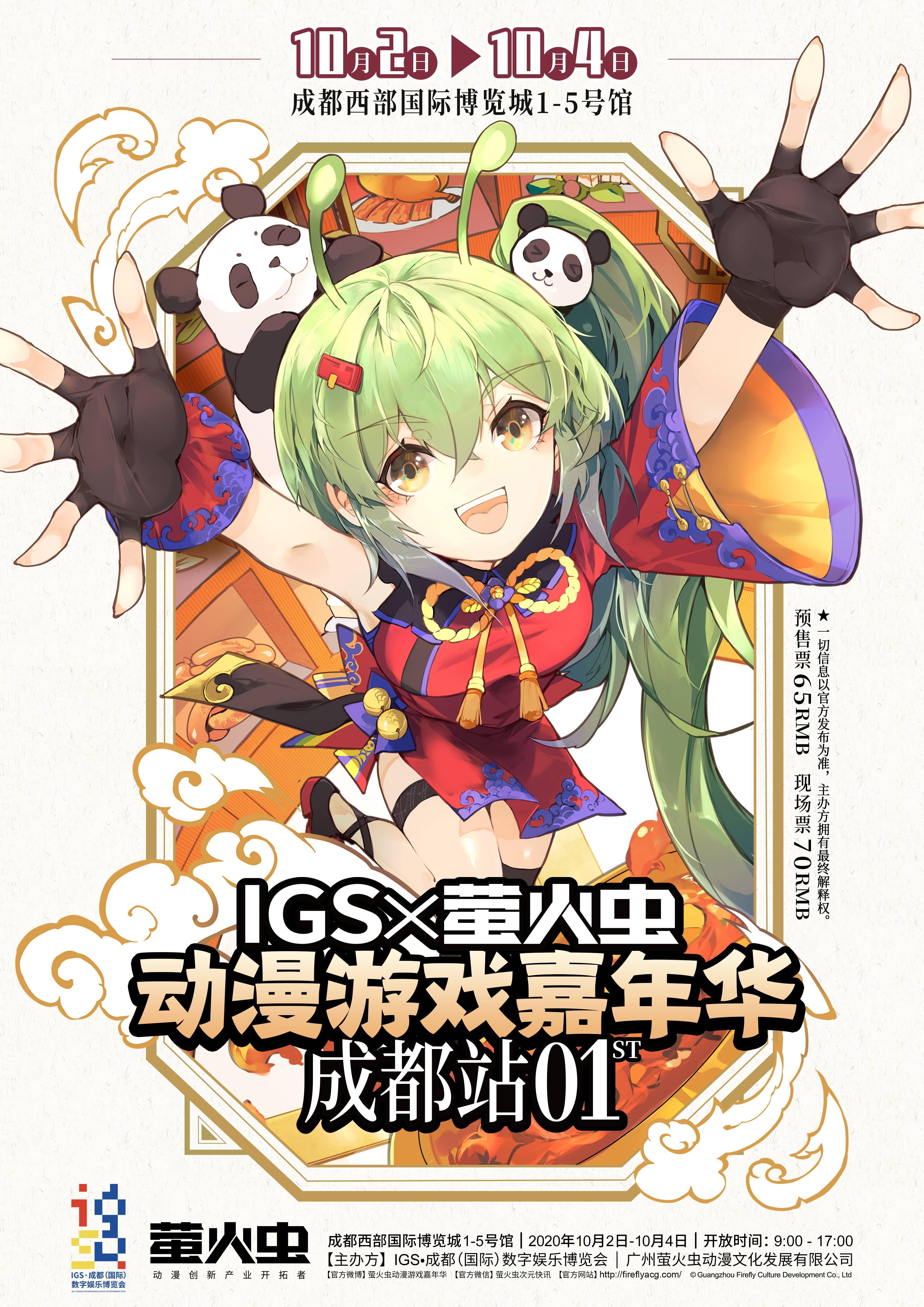 首届IGS×萤火虫动漫游戏嘉年华