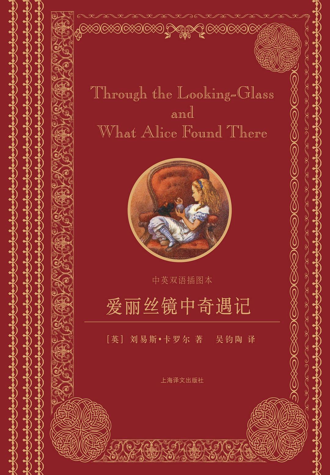 《愛麗絲鏡中奇遇記》   劉易斯·卡羅爾    txt+mobi+epub+pdf電子書下載