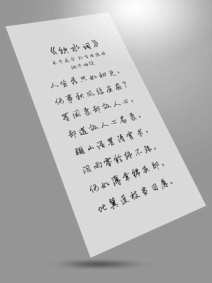 【品如手写体】一款永久免费可商用的手写字体-马克喵