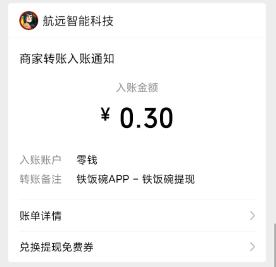 重磅大毛-铁饭碗-中国传媒集团旗下-0.3元提现不限次数插图3