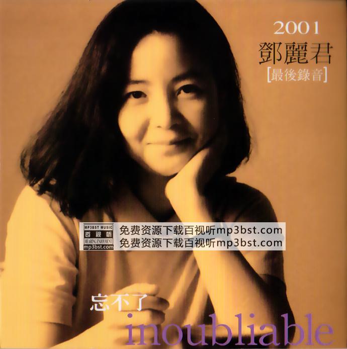 邓丽君 - 《最后录音 忘不了 inoubliable》[SACD ISO]