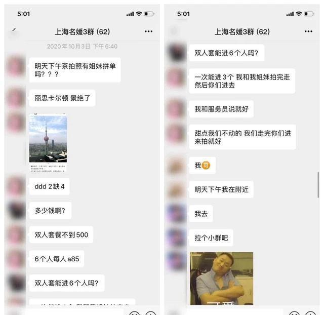 上海名媛 魔都名媛 PUA