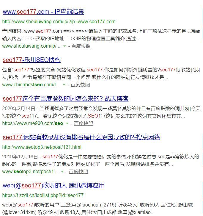 seo177和seo177短视频引出的对于搜索引擎优化与排名的感悟 的图片 第2张