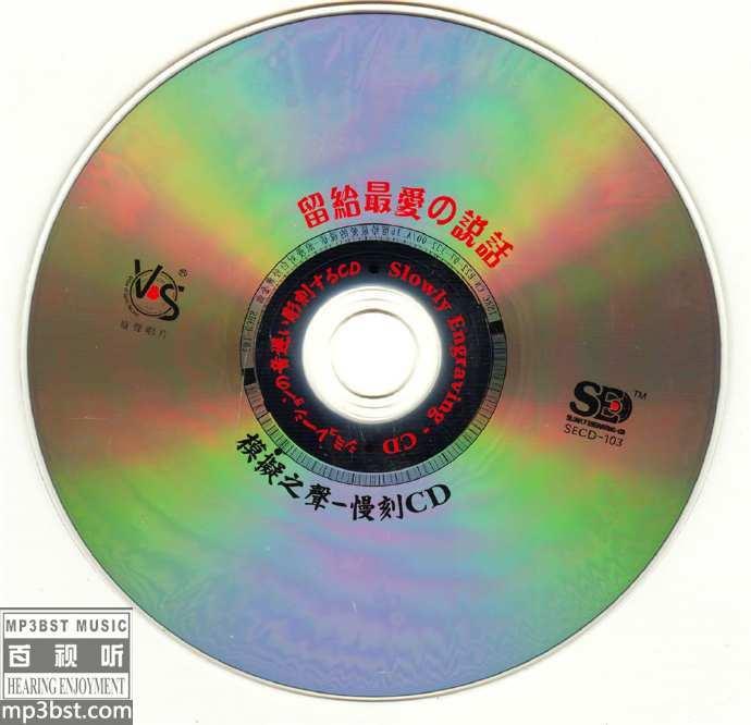 群星_-_《留给最爱的说话》1比1直刻母带_模拟之声慢刻CD[WAV]