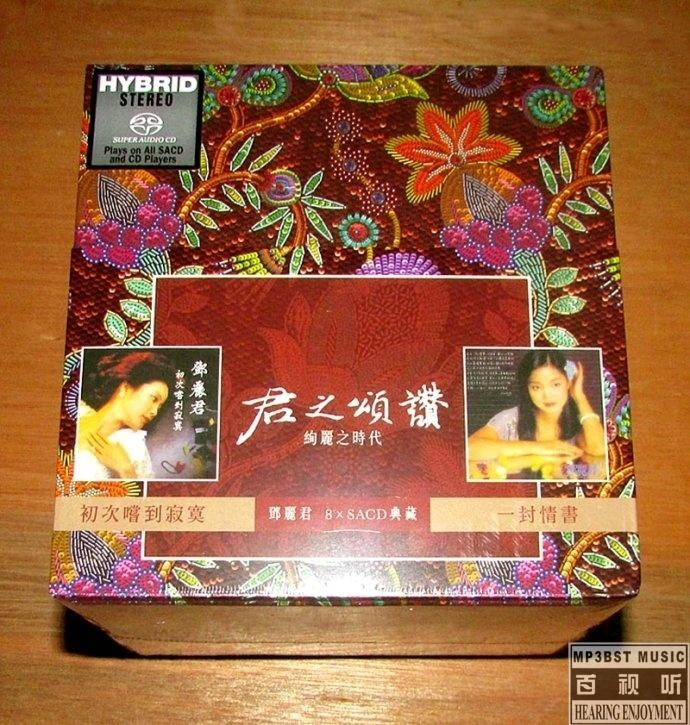 邓丽君 - 《君之颂赞一 绚丽之时代》8CD 限量1000套[SACD ISO]