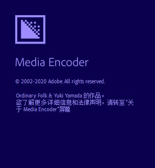 Media Encoder 2020