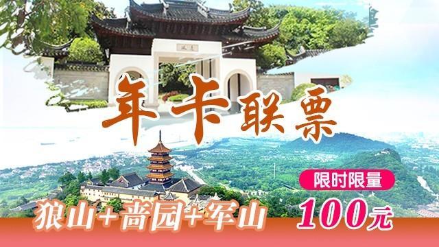【限时限量】100元抢南通超值三景点年卡(狼山+军山+啬园)