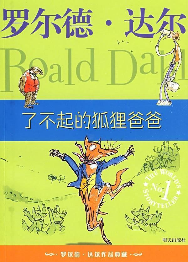 《了不起的狐貍爸爸》   羅爾德·達爾    txt+mobi+epub+pdf電子書下載