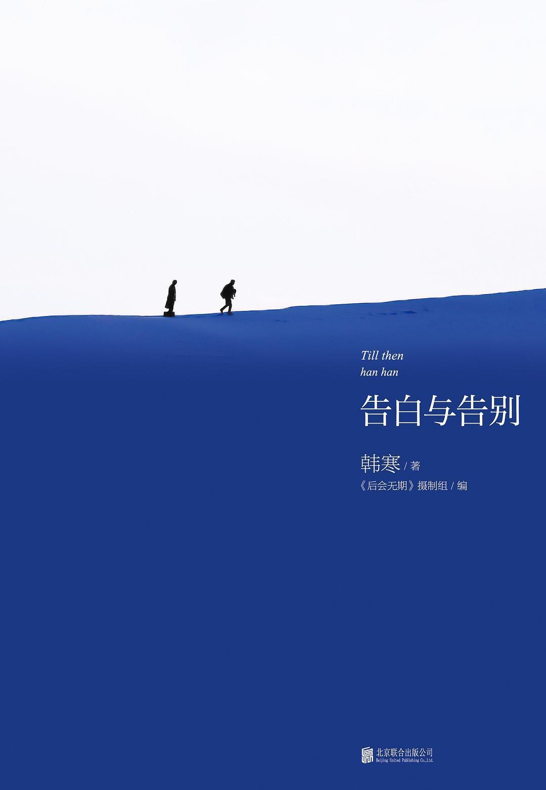《告白與告別》   韓寒作品    txt+mobi+epub+pdf電子書下載
