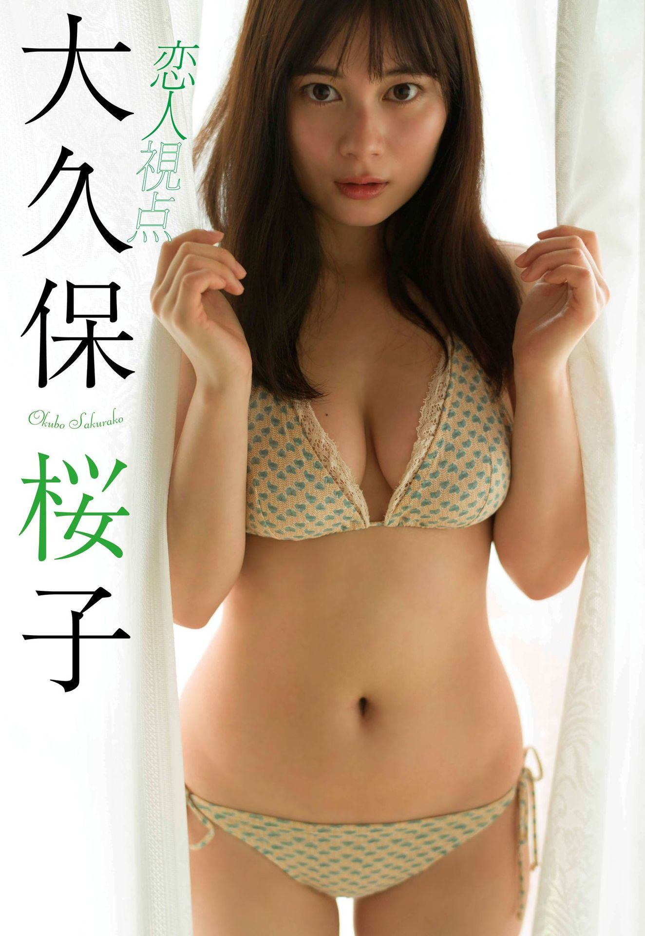 Weekly Playboy 大久保樱子恋人视点写真 美女写真 热图2